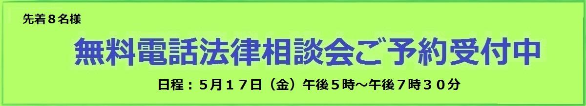 無料電話法律相談会バナー.jpg